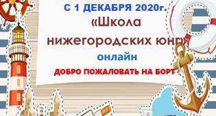 Школа Нижегородских юнг